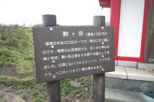 駒ヶ岳の看板